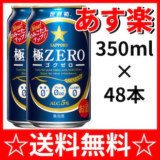 Purine-free Beer for Gout